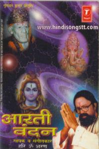 Hari Om Sharan - Aaradhan