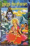 Ganga Darshanam