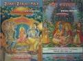 Bhakti Bhajan Mala (Set Of 2) Special Edition (Hard Cover)