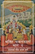 Bhakti Bhajan Mala Vol. 2 (Hindi)