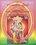 Vivaaha Geet