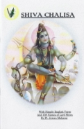 Shiva Chalisa - With Simple English Verse