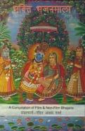 Bhakti Bhajan Mala Vol. 3 (Hindi)