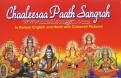 Chaaleesaa Paath Sangrah