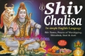 Shiv Chalisa In Simple English Language