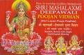 Shri Mahalaxmi Deepawali Poojan Vidhan