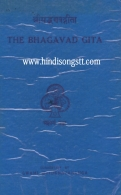 The Bhagavad Gita - Swami Chidbhavananda (1974)
