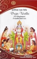 Puja Vidhi Vol. 1 - Pandit Khemraj Vyas