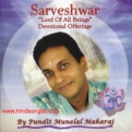 Sarveshwar - Lord Of All Beings