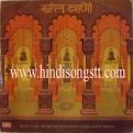 Sant Vani - Hindi Devotionals From Saints (Poets)