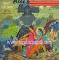 Mukesh - Tulsi Ramayan - Kishkinda Kand