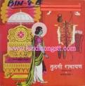 Mukesh - Tulsi Ramayan - Ayodhya Kand 1