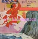Mukesh - Tulsi Ramayan - Sundar Kand