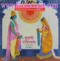 Mukesh - Tulsi Ramayan - Bal Kand - 2