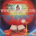 Sur Ramayan (2 Lp Set 2675508)
