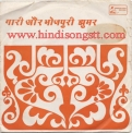 Uday Raj & Nirmala Devi (Gari & Bhojpuri Jhumar) 3213-0159