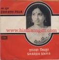 Sharda Sinha - CHHATH PUJA - 7EPE17603