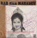 Har Har Mahadev (Hindi Movie) 7EPE7094