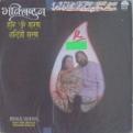 Hari Om Sharan & Nandini Sharan - Bhakti Vandan