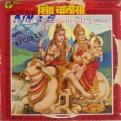 Pradeep - Shiva Chalisa & Durga Chalisa