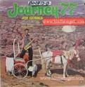 Joe Gomes - Journey' 77 - Clarionet & Saxophone